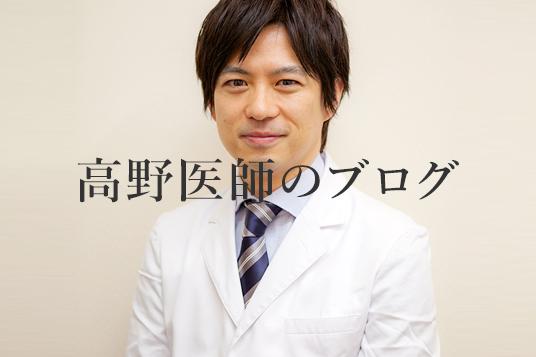 高野副院長のブログ